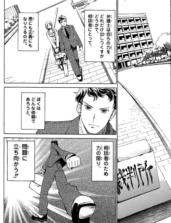 行列のできる弁護士 北村晴男の章 【ドキュメンタリーまんが】 19コマ目