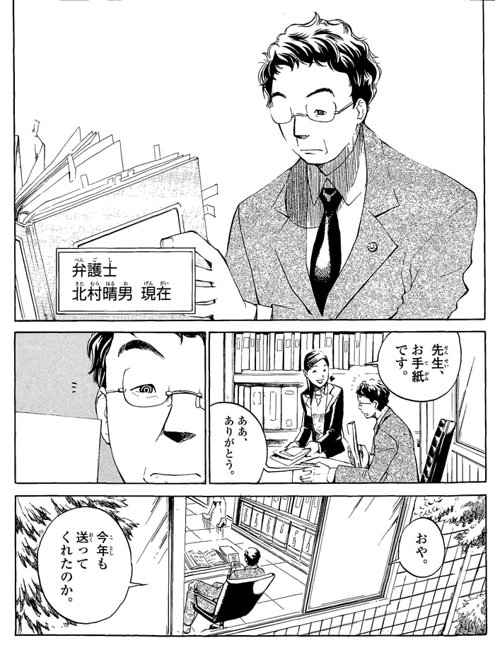 行列のできる弁護士 北村晴男の章 【ドキュメンタリーまんが】 20コマ目