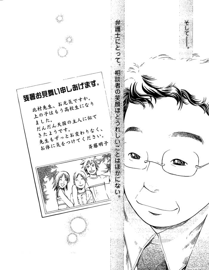 行列のできる弁護士 北村晴男の章 【ドキュメンタリーまんが】 21コマ目
