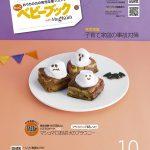 Tasty Japanバズりスイーツ#06「マシュマロおばけのブラウニー」【ベビーブック別冊ふろく表紙のレシピ】
