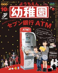 『幼稚園』 10月号 好評発売中