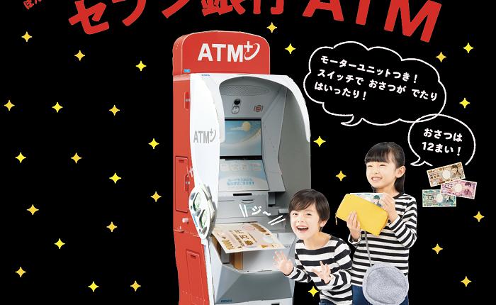 10月号コラボ付録は、最新型デザインで再登場の「セブン銀行ATM」。ラッピングコンテストも開催中!