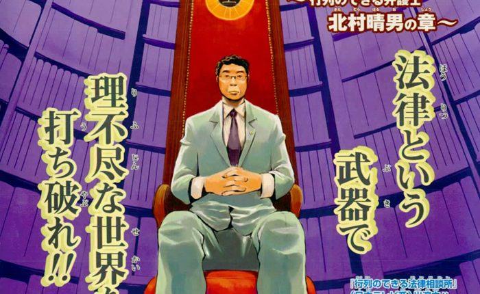夢への扉 | 行列のできる弁護士 北村晴男の章 【ドキュメンタリーまんが】