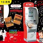 付録は「セブン銀行ATM」 園児の知育学習雑誌『幼稚園』10月号