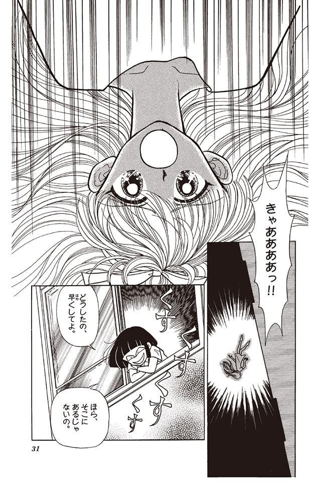 あさりちゃん まんが「プールの月子さん」 7コマ目