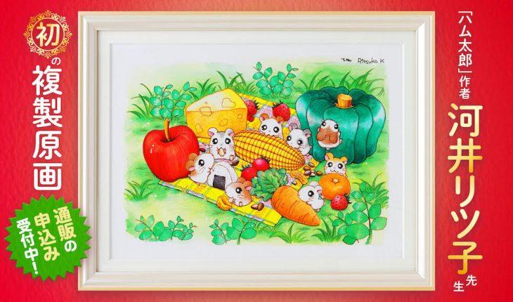「ハム太郎カフェ2020」グッズ通販 9月27日(日)まで受付 複製原画も!