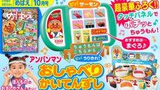 『めばえ』10月号ふろくは、超豪華!「タッチパネルでポチッ! アンパンマン おしゃべりかいてんずし」!