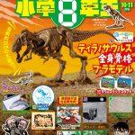 『小学8年生』10・11月号は、化石・復元画・クイズの「恐竜」大特集!
