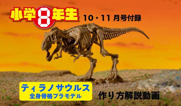 「ティラノサウルス全身骨格プラモデル」の作り方解説動画公開!