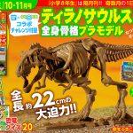 『小学8年生』10・11月号付録は「ティラノサウルス全身骨格プラモデル」