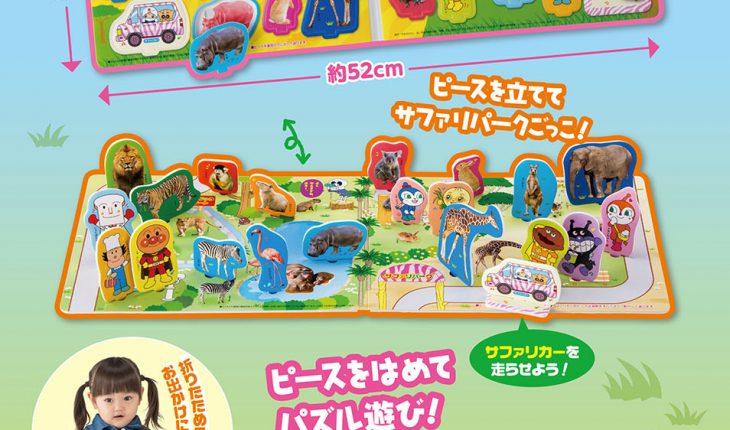 【速報】『ベビーブック11月号』ふろくのアンパンマン サファリパーク「はめえ」でたっぷり遊ぼう♪