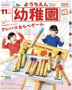 『幼稚園』 11月号 好評発売中