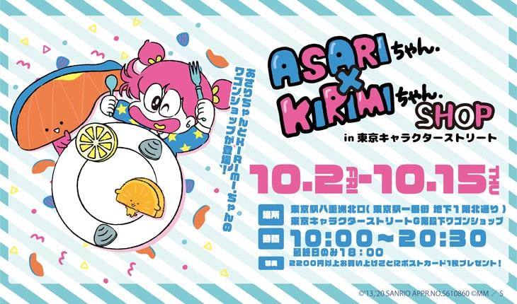 サンリオ「KIRIMIちゃん.」と、あさりちゃんがお魚コラボ!10月2日(金)~東京駅でグッズが登場