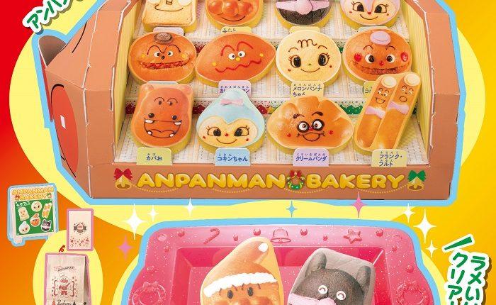 【速報】『めばえ』12月号のふろくは「アンパンマン クリスマスパンやさんDX」!
