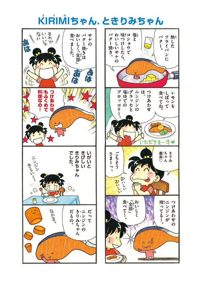「あさりちゃん×KIRIMIちゃん」コラボ漫画:KIRIMIちゃん.ときりみちゃん 1コマ目
