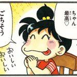 「あさりちゃん×KIRIMIちゃん」コラボ漫画:KIRIMIちゃん.ときりみちゃん