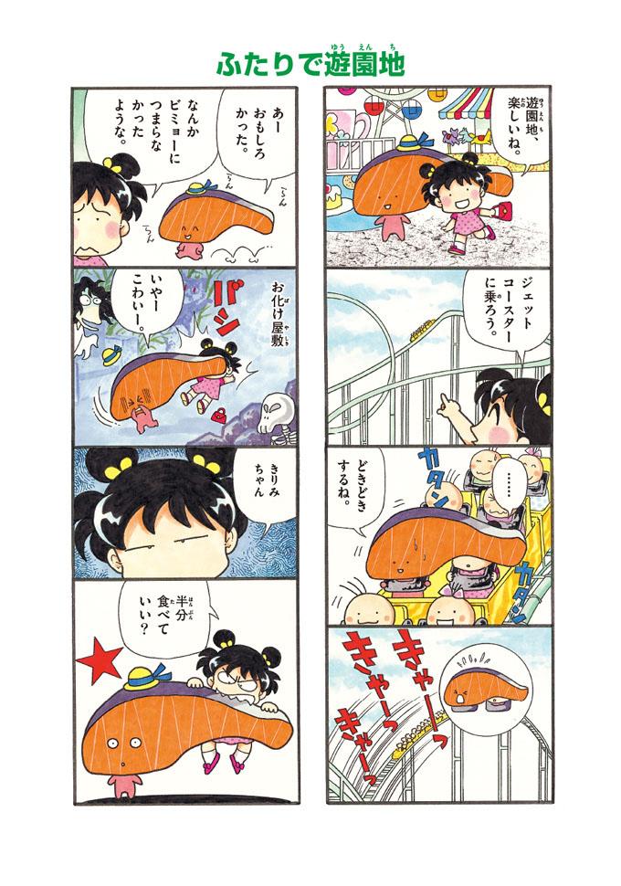 「あさりちゃん×KIRIMIちゃん」コラボ漫画:ふたりで遊園地 1コマ目