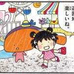 「あさりちゃん×KIRIMIちゃん」コラボ漫画:ふたりで遊園地
