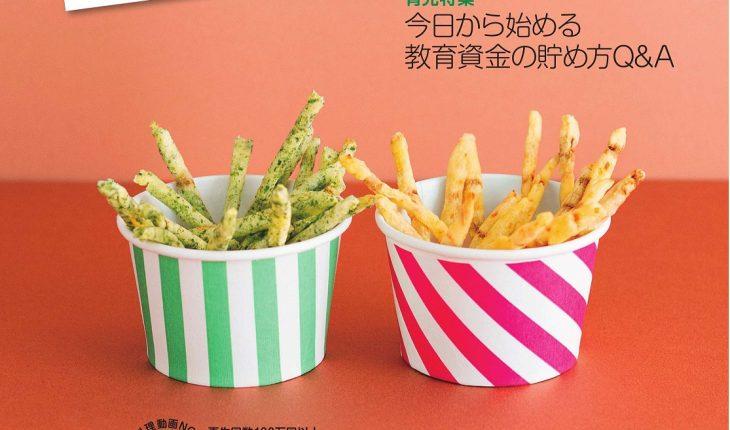 Tasty Japanバズりおやつ#07「コンソメ&青のり風味 ポテトスナック」【ベビーブック別冊ふろく表紙のレシピ】