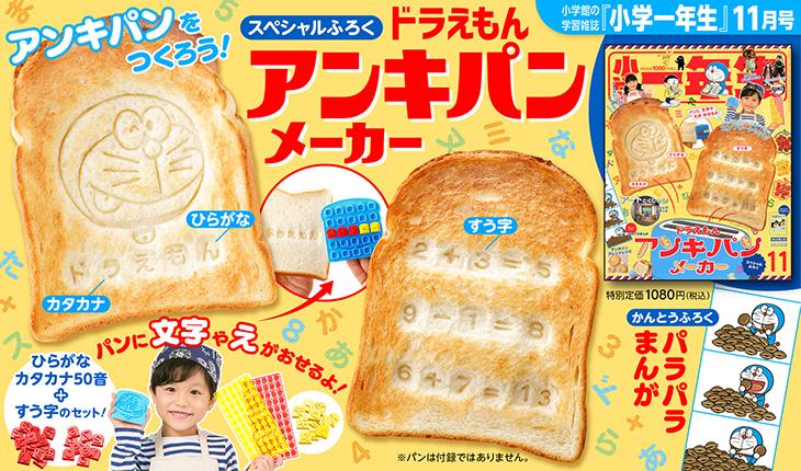 小学一年生11月号ふろく「ドラえもんアンキパンメーカー」で楽しく学べるクッキング!