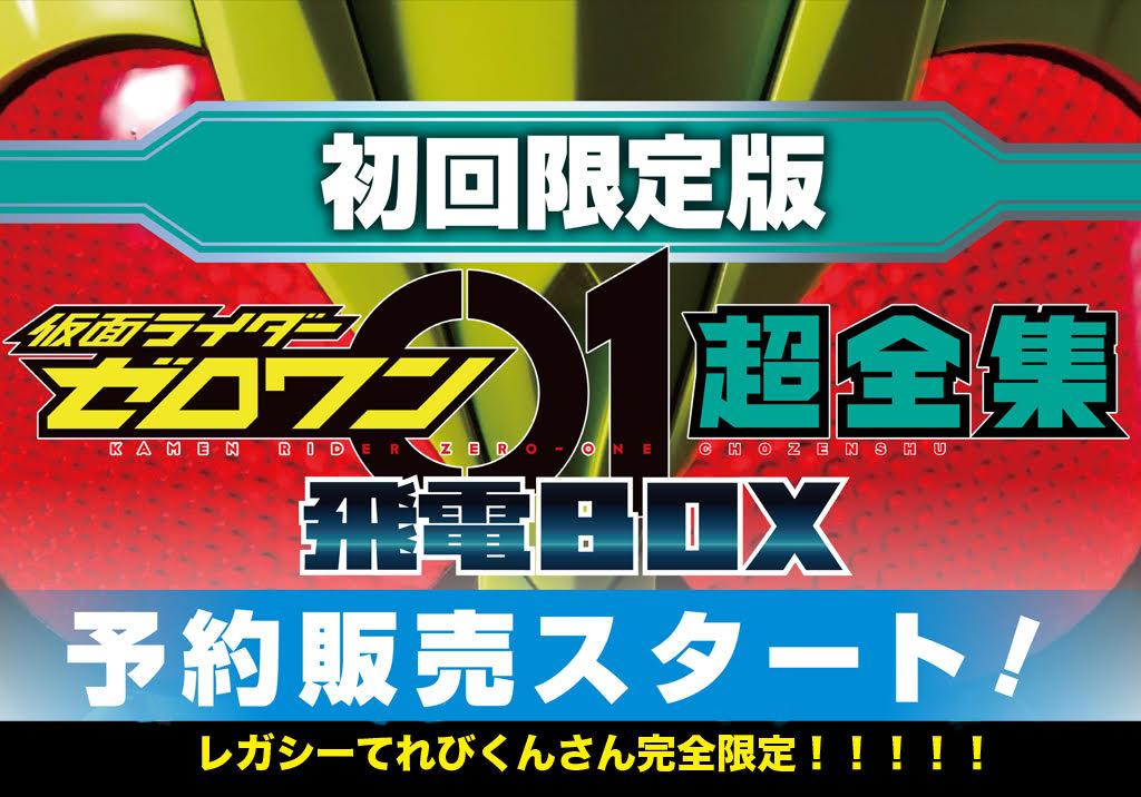 仮面ライダーゼロワン超全集BOX予約販売 | てれびくんさん