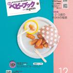 """Tasty Japanバズりおやつ#08「豆腐ディップ付""""なんちゃって""""チーズドッグ」【ベビーブック別冊ふろく表紙のレシピ】"""