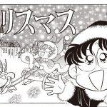 あさりちゃん まんが「クリスマスプレゼント」