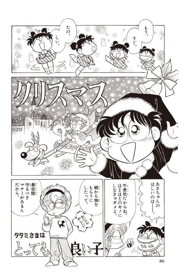 あさりちゃん まんが「クリスマスプレゼント」 2コマ目