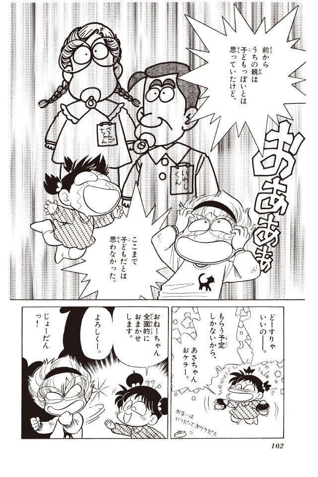あさりちゃん まんが「クリスマスプレゼント」 6コマ目