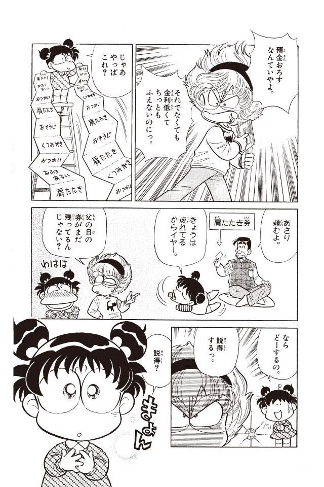 あさりちゃん まんが「クリスマスプレゼント」 7コマ目