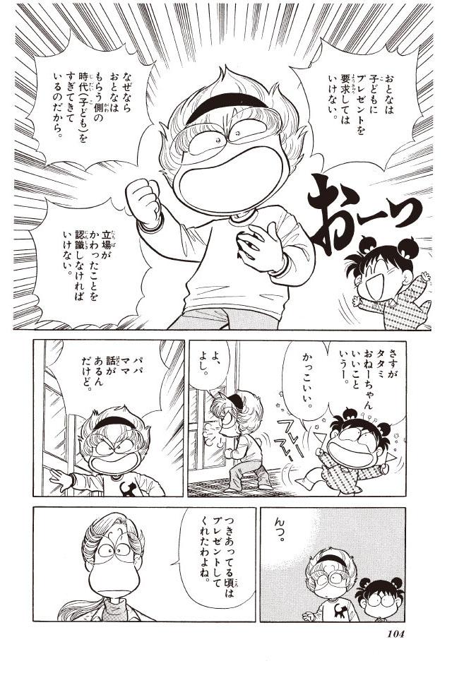 あさりちゃん まんが「クリスマスプレゼント」 8コマ目