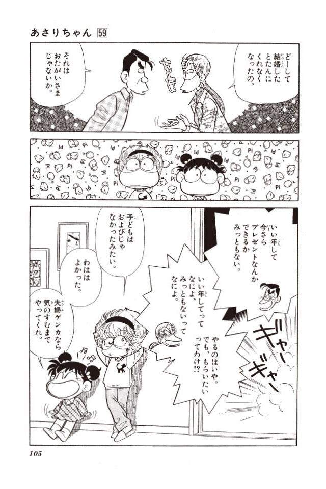 あさりちゃん まんが「クリスマスプレゼント」 9コマ目