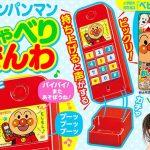 『ベビーブック12月号』ふろくは、本物みたいな♪おもちゃの「アンパンマン もしもし♪おしゃべりでんわ」!