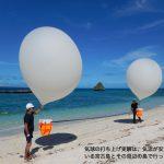 『へんてこりんな地球図鑑』著者・岩谷圭介さんインタビュー 気球で宇宙を見に行こう!(3)