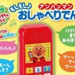 【速報】 『ベビーブック12月号』ふろくは、アンパンマンの本物みたいな♪おもちゃの「おしゃべりでんわ」!