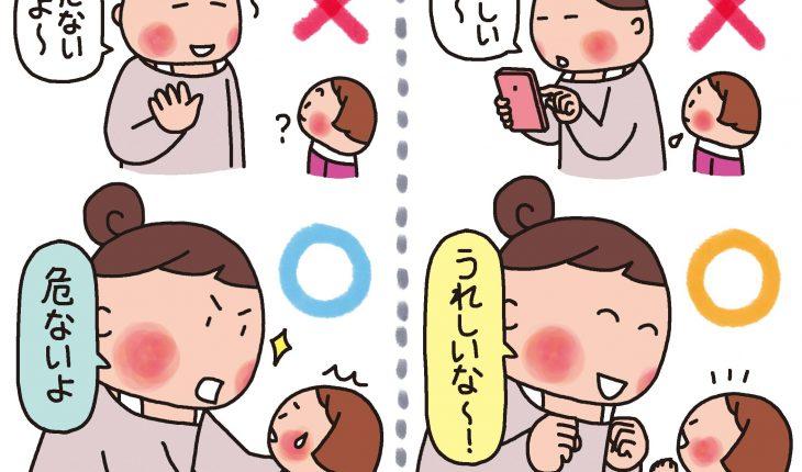 1・2・3歳のほめ方・叱り方にはコツがある!『ベビーブック12月号』育児特集番外編Q&A