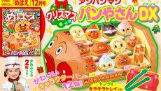 『めばえ』12月号のふろくは「アンパンマン クリスマスパンやさんDX」!