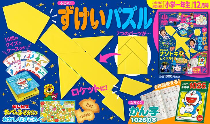 『小学一年生』12月号は、まるごとナゾトキ特大号! 付録「ドラえもん ずけいパズル」
