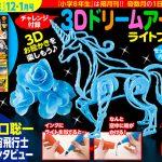 「3Dドリームアーツペン」で3Dアートに挑戦!『小学8年生』12・1月号付録