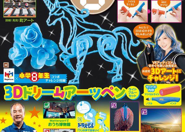 『小学8年生』12・1月号で3Dアートを体験したり、光のひみつを学ぼう! 野口聡一宇宙飛行士のインタビューも!