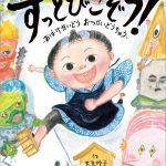 大島妙子の絵本『すっとびこぞう! ~おばけかいどう おつかいどうちゅう~』