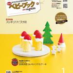 Tasty Japanバズりスイーツ#09「卵焼き器deキャンドルケーキ」【ベビーブック別冊ふろく表紙のレシピ】