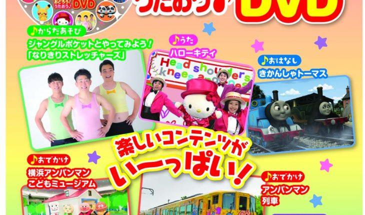 【速報】 『ベビーブック1月号』はスペシャル2大ふろく! にんきものいっぱいDVDと、アンパンマンブロック&スーパーマーケットあそび♪