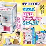 付録は「SEGA® UFOキャッチャー®」 園児の知育学習雑誌『幼稚園』2・3月特大号