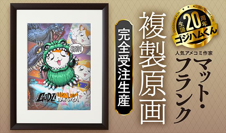 複製原画「ゴジハムくん」申し込み受付中! 人気アメコミ作家の絵を国内最高峰の印刷技術で