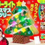 『小学一年生』1月号付録は、太陽光で発電!「ソーラーライトクリスマスツリー」