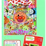 【速報】 『ベビーブック』2月号と同時発売! 『ベビーブックぷち』は別冊とセットで500円(税別)!! ぷちプライスでもシール70枚におけいこドリルと中身は大満足♪