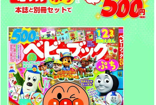 『ベビーブック』2月号と同時発売! 『ベビーブックぷち』は別冊とセットで500円(税別)!! ぷちプライスでもシール70枚におけいこドリルで大満足♪