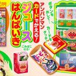 『めばえ』2月号のふろくは「アンパンマン カードで かえる! ジュースはんばいき」!