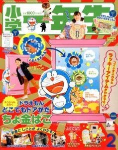 『小学一年生』 2月号 12月26日発売!